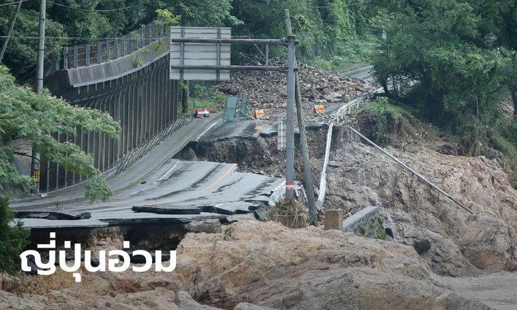 """ชาวญี่ปุ่นเสียชีวิตเพิ่ม 20 ราย หลังน้ำท่วมหนักใน """"คุมาโมโตะ"""" และ """"คาโกชิมะ"""""""