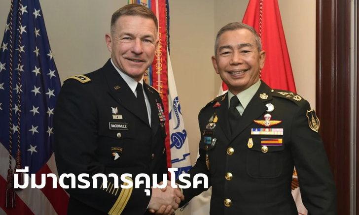หมอทวีศิลป์ เผยมาตรการดูแล ผบ.ทบ.สหรัฐฯ มาไทย ไม่ต้องกักตัวเพราะอยู่ไม่นาน