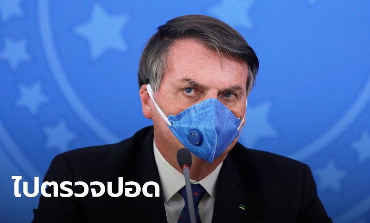 ผวา! ประธานาธิบดีบราซิล โร่ตรวจปอด หลังมีอาการคล้ายโควิด-19