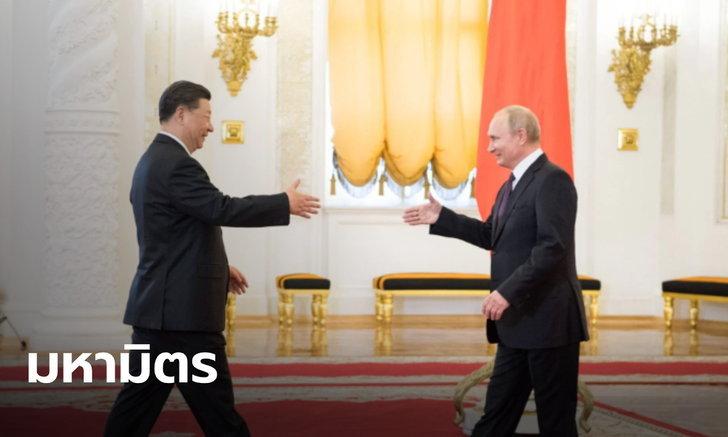 """""""สีจิ้นผิง"""" โทรคอนเฟิร์ม """"ปูติน"""" ลั่น จีน-รัสเซียเคียงข้างกัน ใครหน้าไหนก็แทรกแซงไม่ได้"""