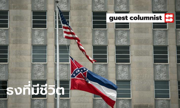 """""""ธง"""" ก็มีชีวิต! สัญลักษณ์ของรัฐชาติต้องเปลี่ยน เมื่ออดีตอันโหดร้ายไปไม่ได้กับโลกปัจจุบัน"""