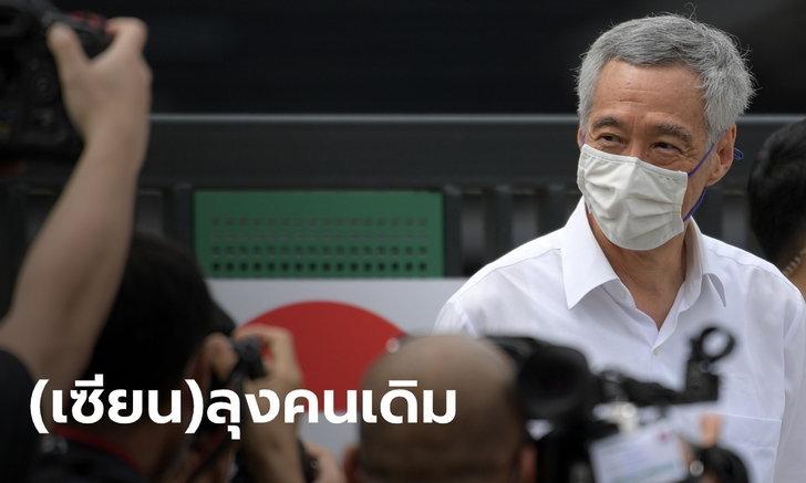 """ไม่มีพลิก """"ลี เซียนลุง"""" ชนะเลือกตั้ง กลับมาเป็นนายกฯสิงคโปร์ แม้คะแนนนิยมลดลง"""