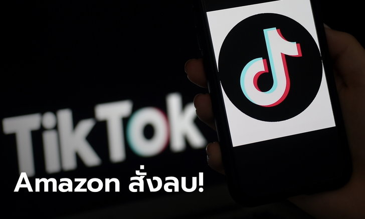 Amazon สั่งพนักงาน ลบแอปฯ TikTok หวั่นปัญหาความปลอดภัย