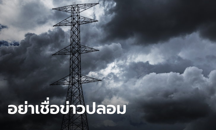กรมอุตุฯ เตือนอย่าเชื่อข่าวปลอม เตรียมอพยพหนีพายุ-แผ่นดินไหวสิ้นเดือนนี้