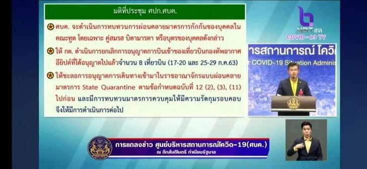 3-revise-vip-thailand