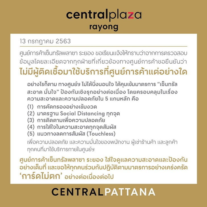 central-rayong-post