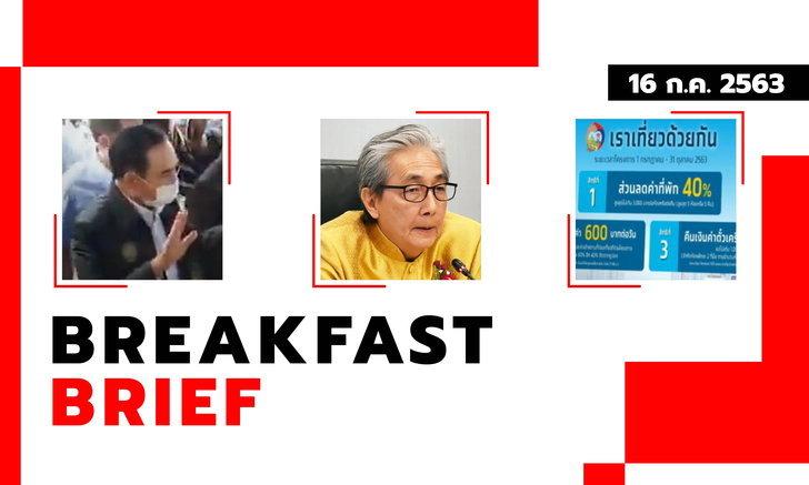 Sanook คลุกข่าวเช้า 16 ก.ค. 63 สมคิด หอบ 4 กุมารลาออกจากรัฐมนตรี-คลังปลื้มยอดลงทะเบียนเราเที่ยวด้ว