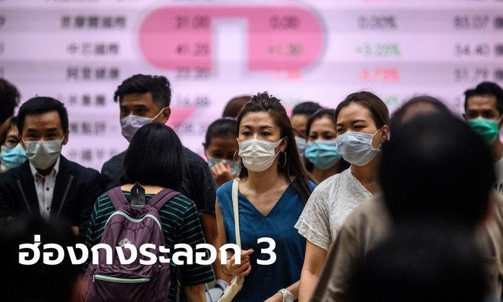ฮ่องกงเจอโควิด-19 ระลอก 3 เชื่อระบาดเป็นกลุ่มคลัสเตอร์จากศูนย์จักษุแพทย์