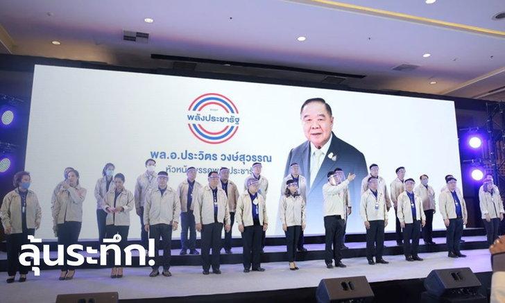 กางโผ ครม.พลังประชารัฐ ธรรมนัส ขอโยกไปมหาดไทย สุริยะ ยังไม่หมดหวังคุมพลังงาน
