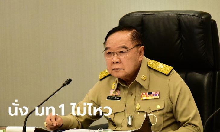 ลุงป้อม บอกไม่ไหว ย้ำไม่ขอรับตำแหน่ง รมว.มหาดไทย ให้นายกฯ ตัดสินเก้าอี้อาจารย์แหม่ม