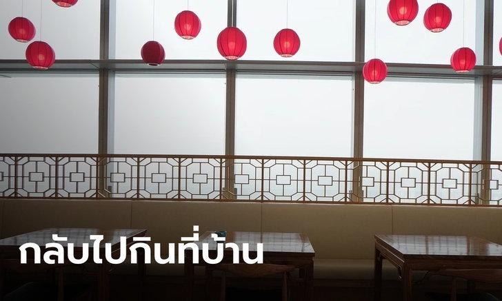 """ฮ่องกงเตรียมประกาศ """"ห้ามกินอาหารที่ร้าน"""" หลังยอดติดเชื้อโควิด-19 ยังเพิ่มต่อเนื่อง"""