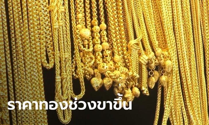 แม่ทองสุก ราคาทองคำ