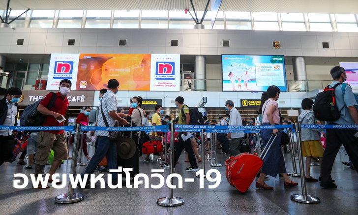 เวียดนามต้องอพยพเกือบแสนคนออกจากเมืองดานัง หลังเจอผู้ติดเชื้อโควิด-19 ในรอบ 99 วัน