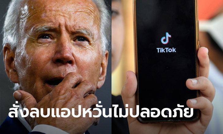 """ทีมหาเสียง """"โจ ไบเดน"""" สั่งสมาชิกลบแอป TikTok หวั่นข้อมูลรั่ว-ไม่ปลอดภัย"""