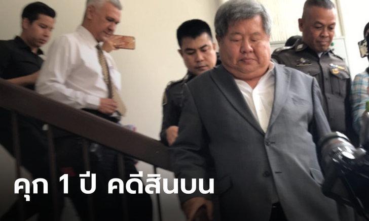 ศาลอุทธรณ์พิพากษายืน จำคุกเจ้าสัวเปรมชัย 1 ปี ไม่รอลงอาญา คดีติดสินบน