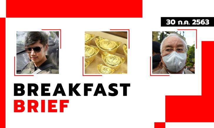 Sanook คลุกข่าวเช้า 30 ก.ค. 63 พี่น้องอยู่วิทยาจี้ บอส ขอโทษสังคม-นาจิบ ราซัก จ่ออุทธรณ์โทษคดี 1MDB