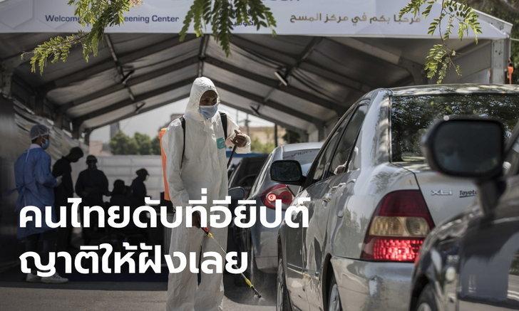 ร่างนักศึกษาไทยป่วยโควิด-19 เสียชีวิตที่อียิปต์ ฝังแล้วในสุสานกรุงไคโร