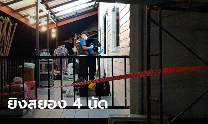 เจ้าของร้านซีฟู้ดดังถูกยิงตายคาที่นอน คนร้ายทิ้งรอยรองเท้าเบอร์ 10 ไว้บนรั้วหลังบ้าน