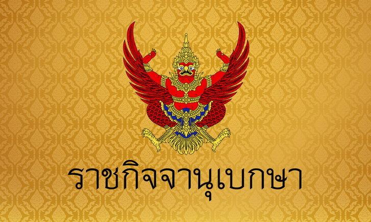 ราชกิจจานุเบกษาเผยแพร่ประกาศ 6 รัฐมนตรีลาออกจากตำแหน่ง