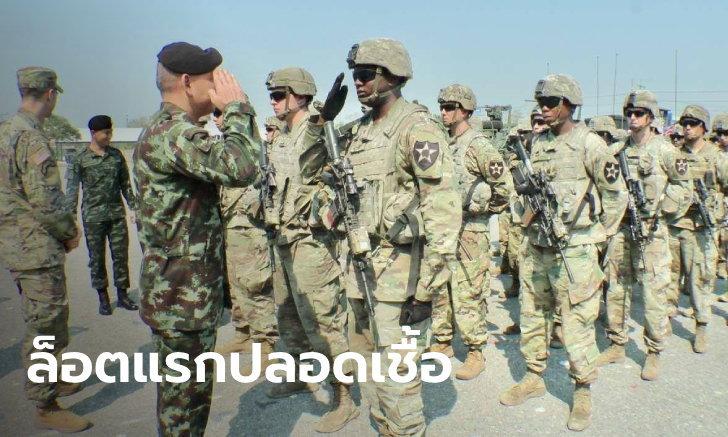 ทหารสหรัฐฯ เข้าไทยล็อตแรก 71 คน ผลเป็นลบ สธ.เข้มตามมาตรการคุมโควิด-19