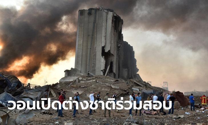 แอมเนสตี้ ส่งใจถึงเลบานอน จี้เปิดนานาชาติร่วมสอบสวนระเบิดกรุงเบรุต