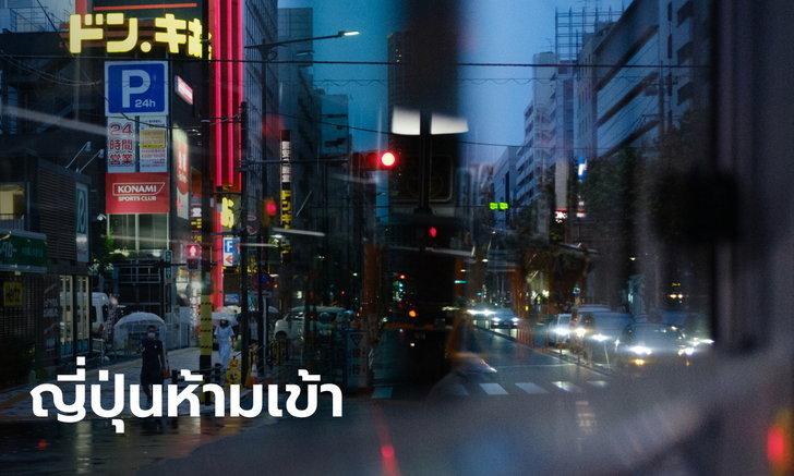 """สถานทูตเผย """"ญี่ปุ่น"""" ขยายมาตรการห้ามคนไทยเข้าประเทศถึง 31 ส.ค.นี้"""