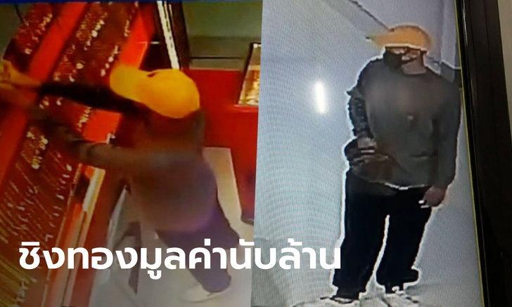 คนร้ายถือปืนบุกเดี่ยวจี้ร้านทองในห้าง กวาดสร้อยทองไปได้ 60-70 บาท หลบหนีลอยนวล