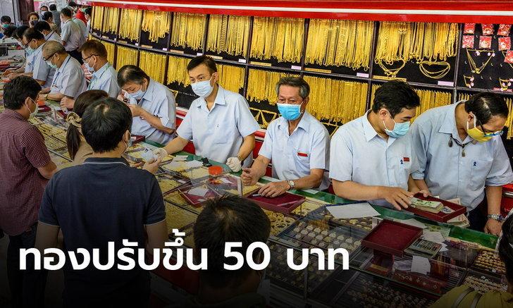 ทองปรับขึ้น 50 บาท รูปพรรณแตะราคาบาทละ 29,600 บาท