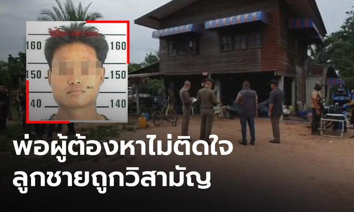 พ่อไม่ติดใจ ตำรวจวิสามัญลูกชาย ปมค้ายาเสพติด ซ้ำต่อสู้ยิงตำรวจ