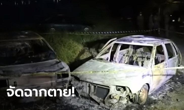 พลิกยิ่งกว่าในหนัง หนุ่มใหญ่หนีคดีจัดฉากตัวเองตาย หลอกคนเร่ร่อนฆ่าเผาในรถ