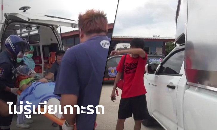 เมียสวมบทสาวนักบู๊กระโดดเกาะรถผัว เจอลากครูดถนนบาดเจ็บสาหัส