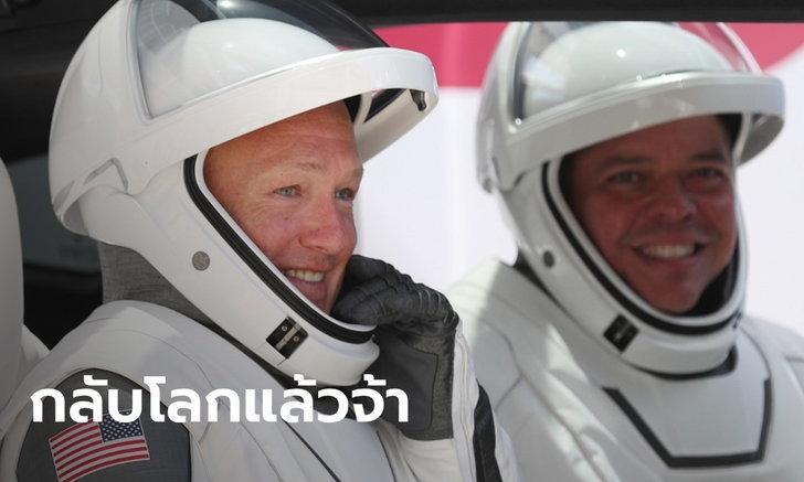 2 นักบินอวกาศสหรัฐ เดินทางกลับถึงพื้นโลกพร้อมยานสเปซเอ็กซ์