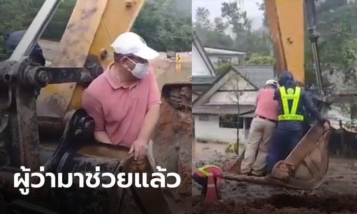 เชียงใหม่อ่วมน้ำป่าซัดถนนขาด ผู้ว่าฯโหนรถแบ็คโฮข้ามน้ำเข้าไปช่วยชาวบ้าน