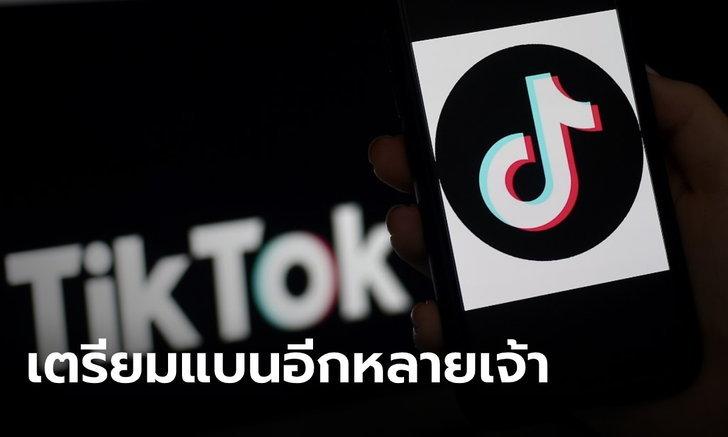 ไมค์ ปอมเปโอ เผย สหรัฐจ่อแบนบริษัทซอฟต์แวร์จีนอีกหลายเจ้า ไม่ใช่แค่ TikTok