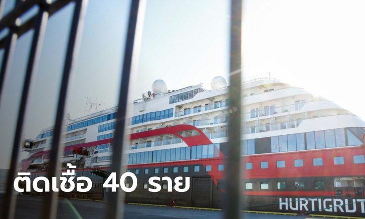 เรือสำราญนอร์เวย์น้อมรับผิด หลังพบผู้ติดเชื้อโควิด 40 ราย สั่งระงับบริการทั้งหมดแล้ว