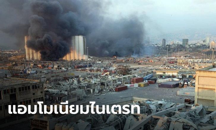 """เผยโกดังระเบิดในเลบานอน ใช้เก็บ """"แอมโมเนียมไนเตรท"""" เตือนประชาชนระวังสารพิษ"""