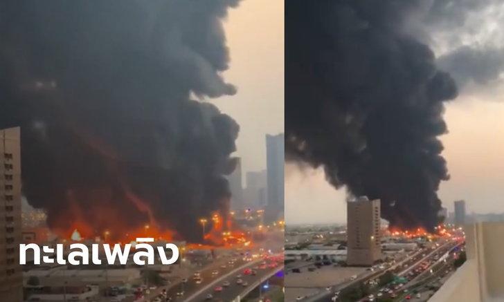 ไฟไหม้รุนแรงตลาดใหญ่อัจมาน ใกล้นครดูไบ เกิดหลังระเบิดเบรุตไม่ถึง 24 ชม.