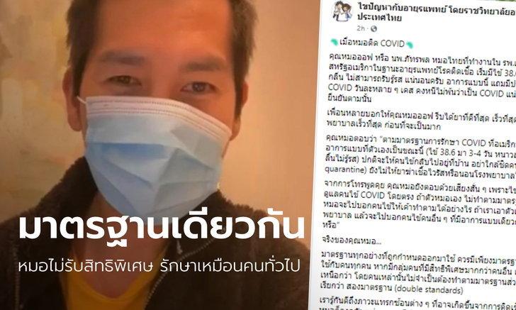 หมอไทยในสหรัฐฯ ติดโควิด-19 ไม่ขอรับสิทธิพิเศษ กักตัวอยู่บ้านพร้อมทำงานไปด้วย