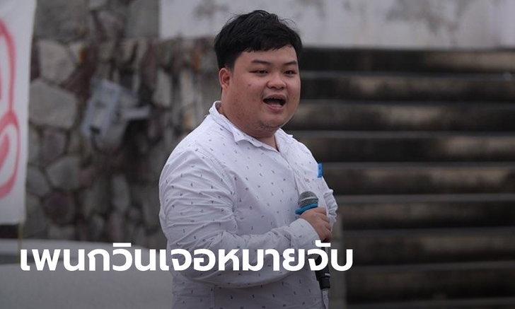 เพนกวิน โดนออกหมายจับ เป็นคนที่ 3 ตำรวจไล่รวบตัวแกนนำชุมนุมต้านรัฐบาล
