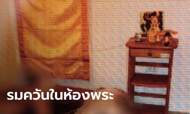เสี่ยรมควันดับพร้อมแฟนสาว 2 ศพ สายสิญจน์โยงมือกับพระพุทธรูป สั่งจัดงานศพคู่กัน