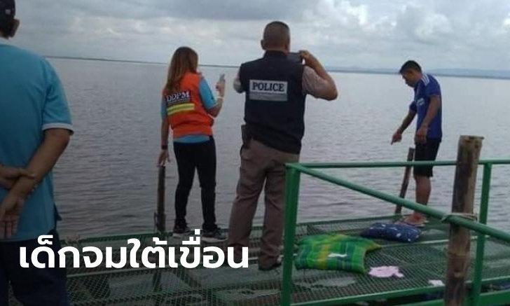 เด็กชายวัย 15 ไม่ไปโรงเรียน ชวนเพื่อนเที่ยวเขื่อนอุบลรัตน์ กระโดดลงน้ำก่อนจมหาย