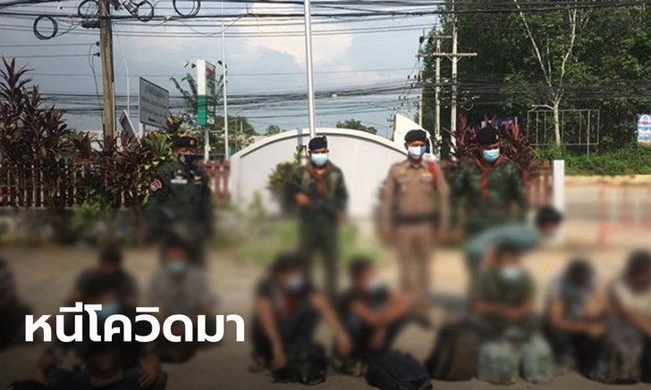 ต่างด้าว 24 คน หนีโควิดจากมาเลเซียลอบข้ามแดนเข้าไทย ถูกจับได้ที่สงขลา