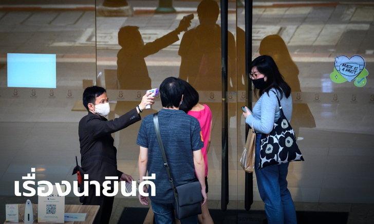 กระหึ่มโลก! สหรัฐจัดให้ไทยเป็น 1 ใน 7 ประเทศเสี่ยงโรคโควิด-19 ในระดับต่ำ