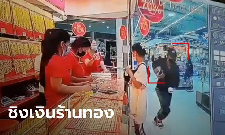 โจรเดินเนียนเข้าร้านทองห้างดังพระราม 2 ชิงเงินสดจากมือพนักงาน วิ่งหนีลอยนวล