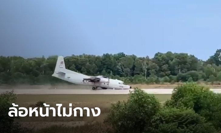 ชมคลิประทึก เครื่องบินกองทัพเรือ ลงจอดฉุกเฉิน หลังขัดข้องล้อหน้าไม่กาง