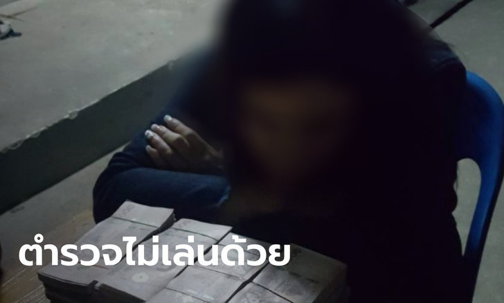พ่อลูกถูกจับค้ายาเสพติด สาวหอบเงินสด 2 ล้าน ขอแลกอิสรภาพ เจอข้อหาติดสินบนเพิ่ม
