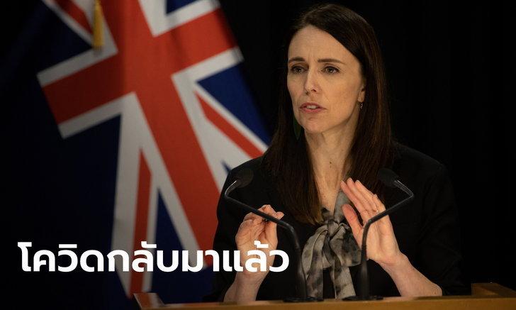 นิวซีแลนด์ สั่งล็อกดาวน์เมืองโอ๊คแลนด์อีกครั้ง หลังพบผู้ป่วยใหม่ในรอบ 102 วัน