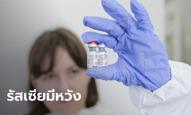 """ทั่วโลกป่วยโควิด-19 สะสมกว่า 20.7 ล้าน รัสเซียเดินหน้าผลิตวัคซีน """"สปุตนิก 5"""""""