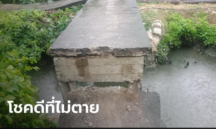 สองพ่อลูกสุดซวย ขี่มอเตอร์ไซค์ข้ามคลอง สะพานคอนกรีตพังกลางทาง เจ็บหนักถึงสลบ