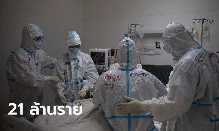 ทั่วโลกป่วยโควิด-19 ทะลุ 21 ล้านราย สหรัฐฯ ประเทศเดียว ตายกว่า 1.7 แสน